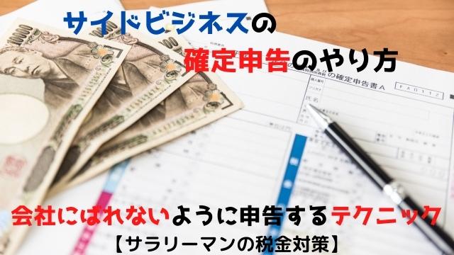 サイドビジネスの確定申告のやり方:会社にばれないように申告するテクニック【サラリーマンの税金対策】