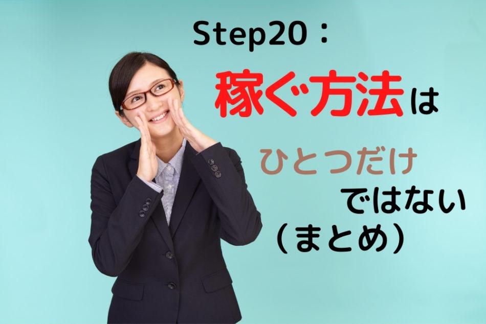 Step20:稼ぐ方法はひとつだけではない(まとめ)