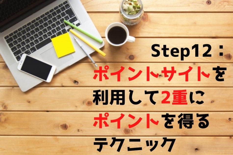 Step12:ポイントサイトを利用して2重にポイントを得るテクニック