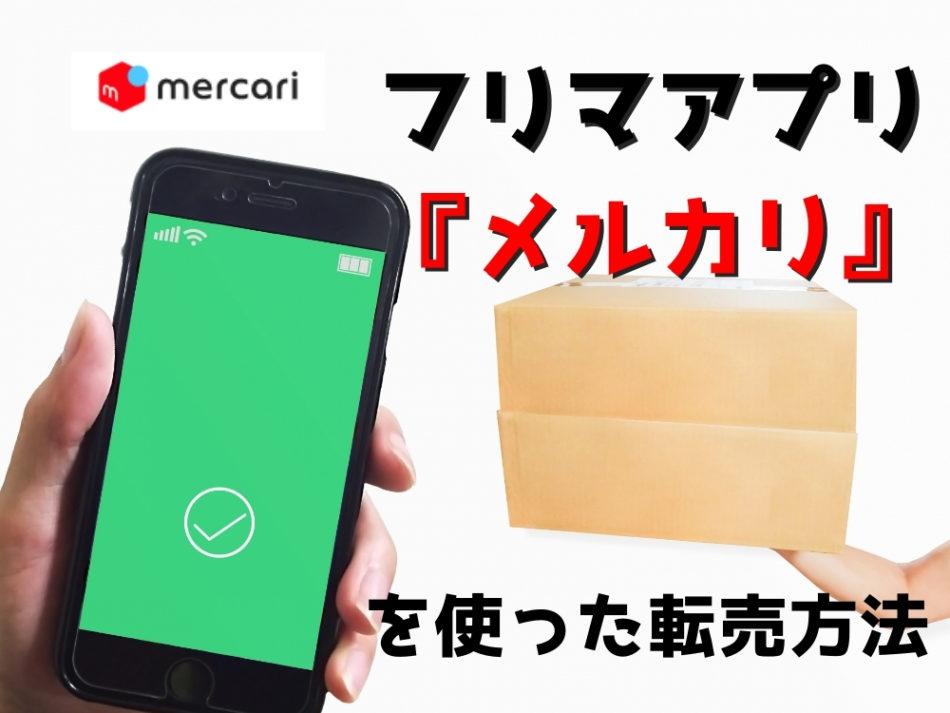 フリマアプリ 『メルカリ』 を使った転売方法