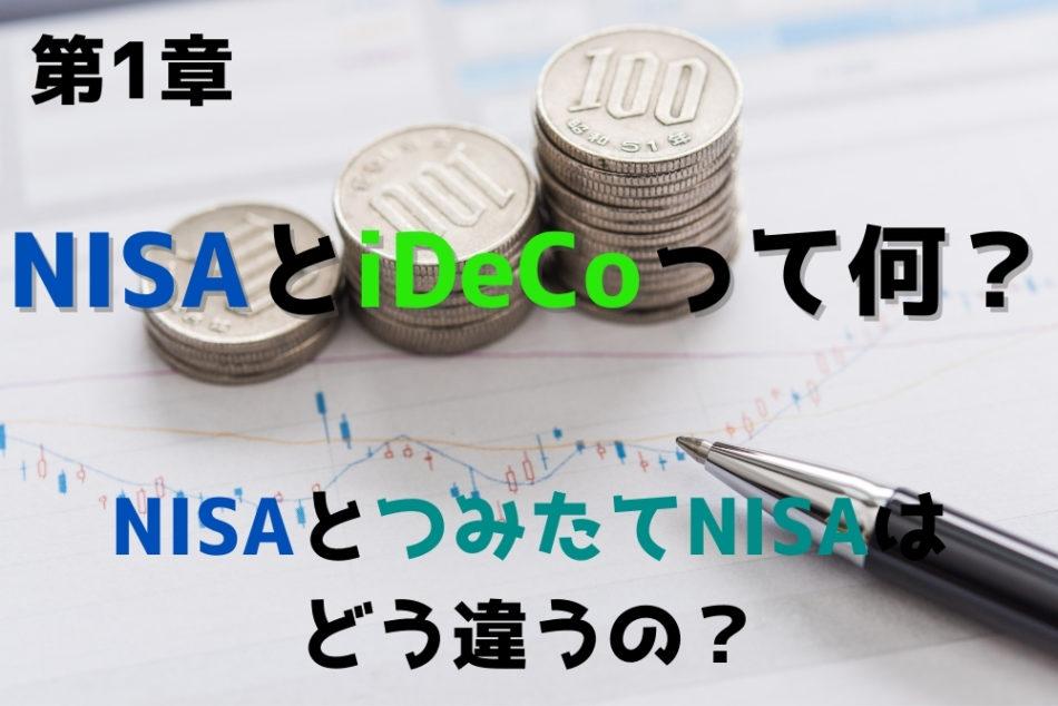 第1章 NISAとiDeCoって何?NISAとつみたてNISAはどう違うの?